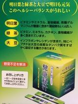 健康緑汁2G No1