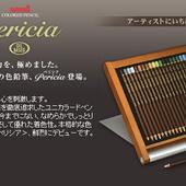 色鉛筆UNI ユニ カラードペンシル ペリシア36C