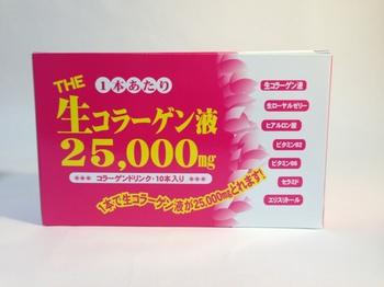 THE 生コラーゲン液 25,000mg No.3
