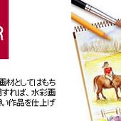 色鉛筆UNIユニ ウォーターカラ 12c