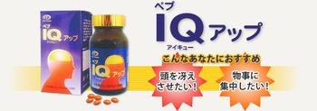 ペプIQ(アイキュー)アップ No.1