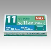 ホチキス針 No.11-1M