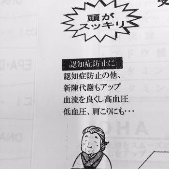 ペプIQ(アイキュー)アップ No.4