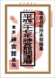平成27年神宮館開運暦 No.1