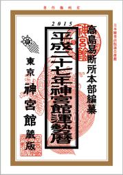 平成27年神宮館運勢暦 No.1