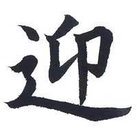 ぺんてる筆ぺん No.2