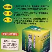健康緑汁2G
