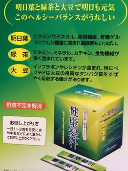 健康緑汁2G No.1