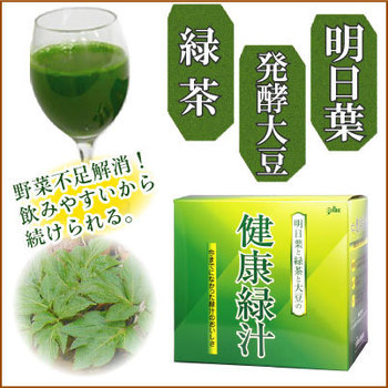 健康緑汁2G No.3